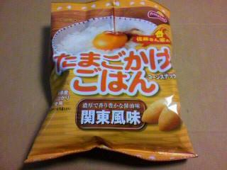 フレトリー「佐藤さん家のたまごかけごはん 関東風味」