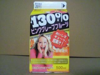 タカナシ 130%ピンクグレープフルーツ