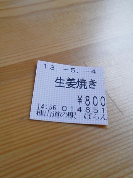20130504_06.jpg