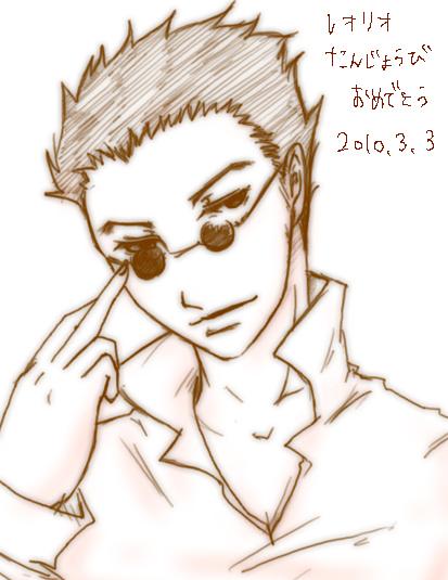 レオリオ誕生日2010
