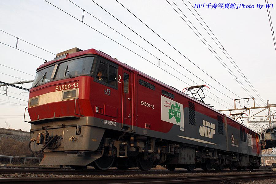単3054列車