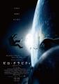 zero-gravity-poster2.jpg