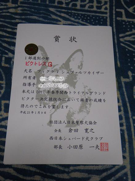 01.09賞状