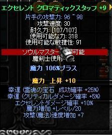 EXクロマティックスタッフ9LEXD速度Lv