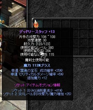 デットリー13おp12LAG減Lv