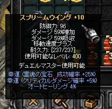 スプリーム10幸運