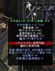 EX丼杖13おp4L速度