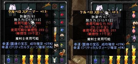 ケルベロス鎧腰13L