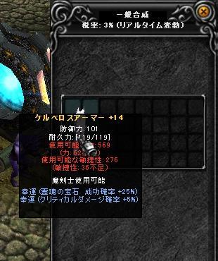 ケル鎧14L