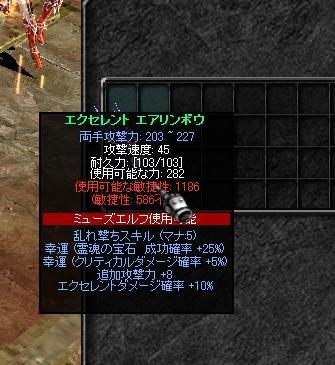 EXエアリンボウEXDおp8L