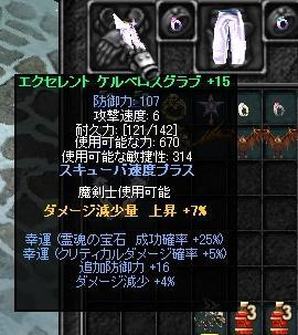 EXケル手15おp16L減エンチャ減