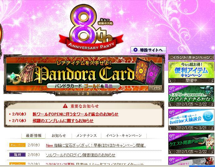 公式TOP20120208