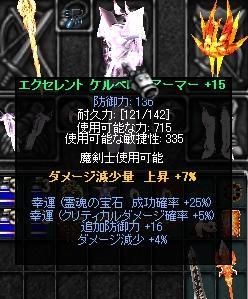 EXケル鎧15ダメ減エンチャ減