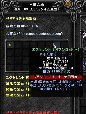 EXレイブンロッド9L魔力Lv