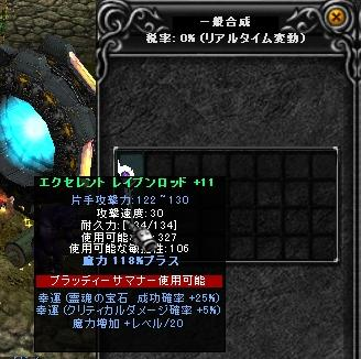 EXレイブンロッド11L魔力Lv