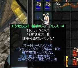 EX稲妻ネック+4EXD速度魔力Lv20マナAH4%