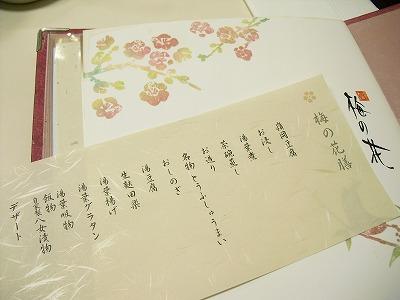 blog_CIMG0300.jpg