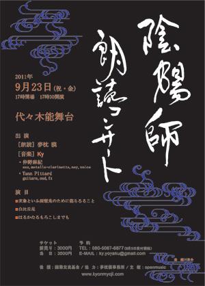 flyer-onmyoji02-1.jpg