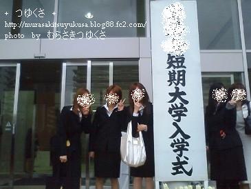 mokoちゃん入学式