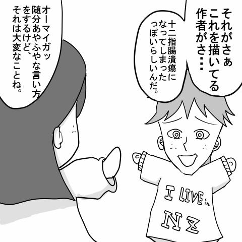 人形劇場02(潰瘍)