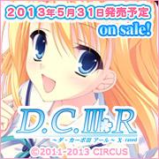D.C.III R ~ダ・カーポIIIアール~X-rated応援中