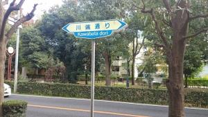 川端康成文学館