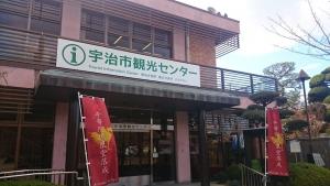 平等院ミュージアム鳳翔館