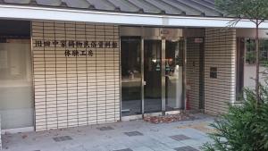 旧田中家鋳物民俗資料館