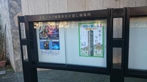 城陽市歴史民俗資料館