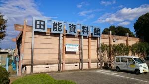 尼崎市立田能資料館