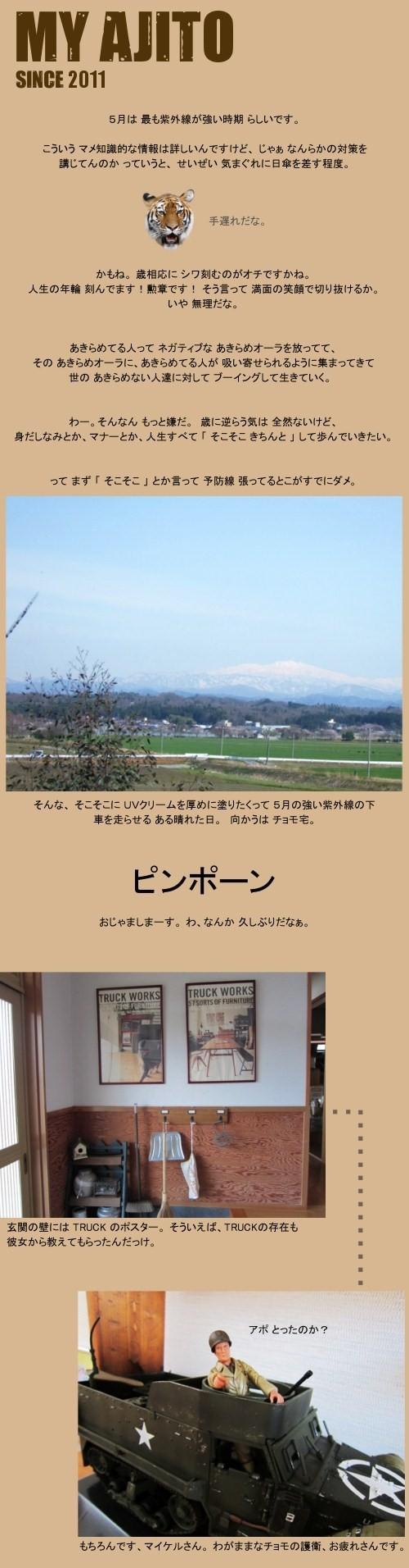 chomo_deni_01.jpg