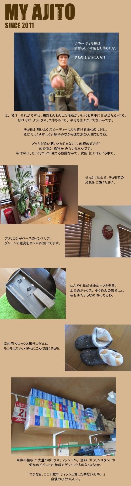 chomo_deni_05.jpg