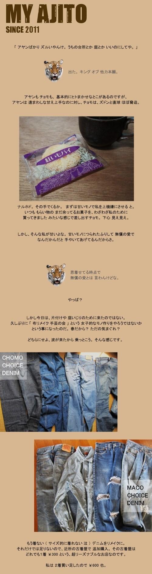 chomo_deni_2.jpg