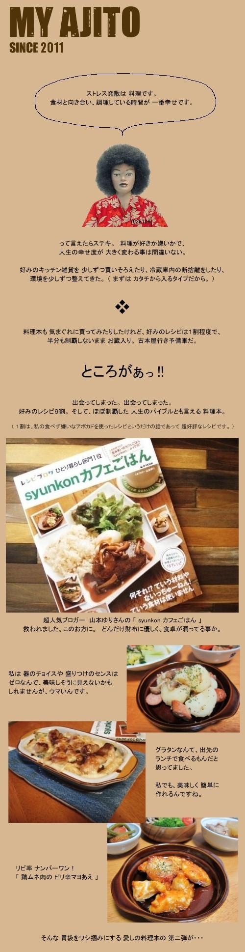 syunkon2_01.jpg