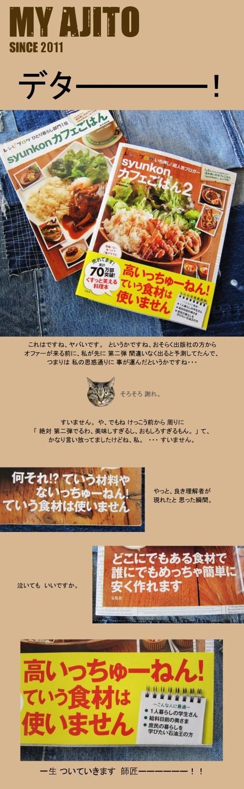 syunkon2_2.jpg