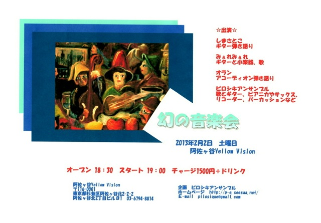 幻の音楽会201