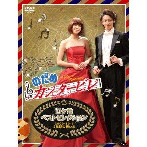 のだめロケ地DVD