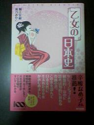 乙女の日本史