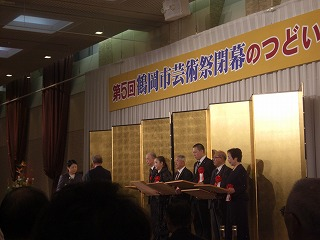 鶴岡市芸術祭閉幕のつどい