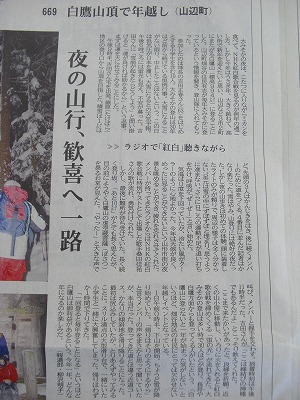 山新掲載記事元日登山 001