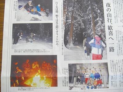 山新掲載記事元日登山 002