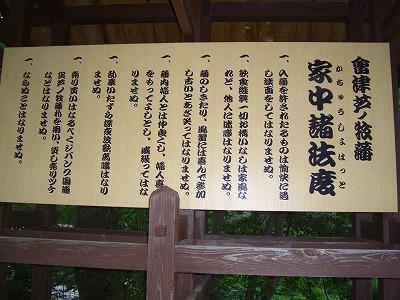 白虎杯会津若松、鶴ケ城、さくらんぼもぎ取り 001