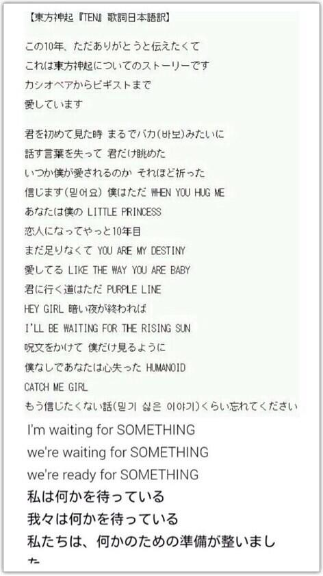 ten 歌詞
