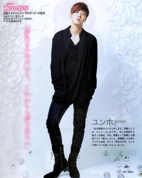東方神起 雑誌1