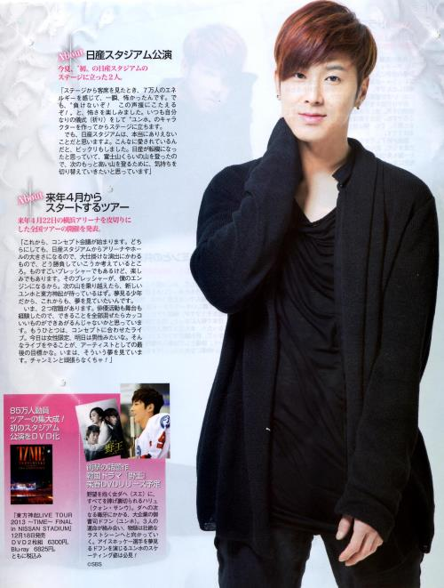 東方神起 雑誌2