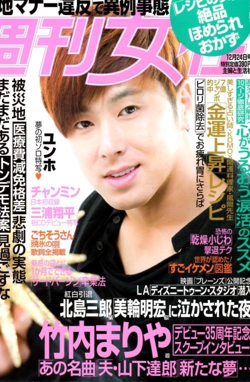 東方神起 雑誌12