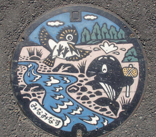栃木県南那須町.