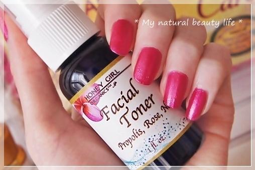 Honey Girl Organics ハニーガール フェイシャルトナー