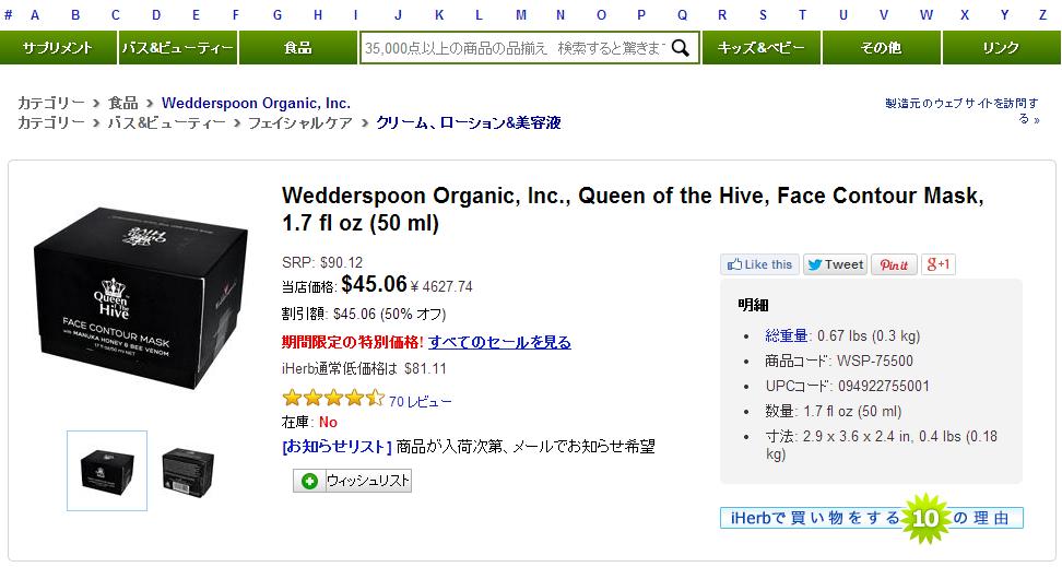 WedderspoonOrganic140130.png