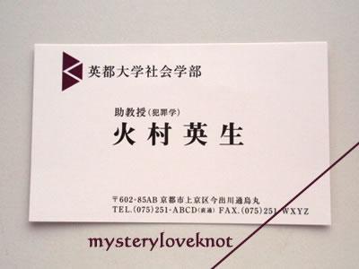火村名刺表